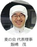 麦の会代表理事 飯嶋茂